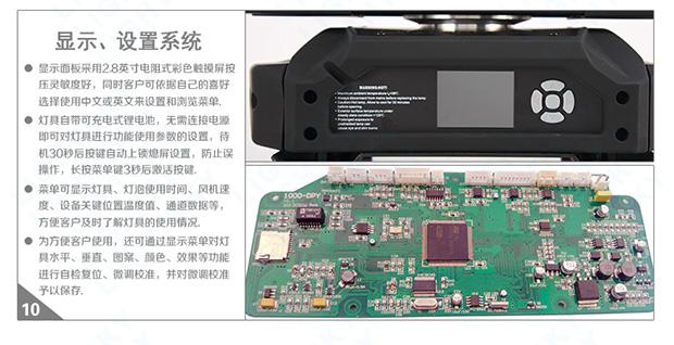 型 号:F1500 WASH 电 压:AC100-240V 50/60Hz 功 率:1800W 灯 泡:OSRAM LOK-IT HTI 1500Ra95 色 温:6200K-6500K 灯泡寿命:750小时 DMX通道:18/22 照度:当出光角度为10°,距离为10米时,照度为13000Lux,距离15米时,照度为5650Lux,距离20米时,照度为3440Lux 控制模式:DMXRDMDMX无线控制(选配) 光学系统:进口光学系统,采用德国进口直径为200mm高透波纹镜,设备灯泡发光效